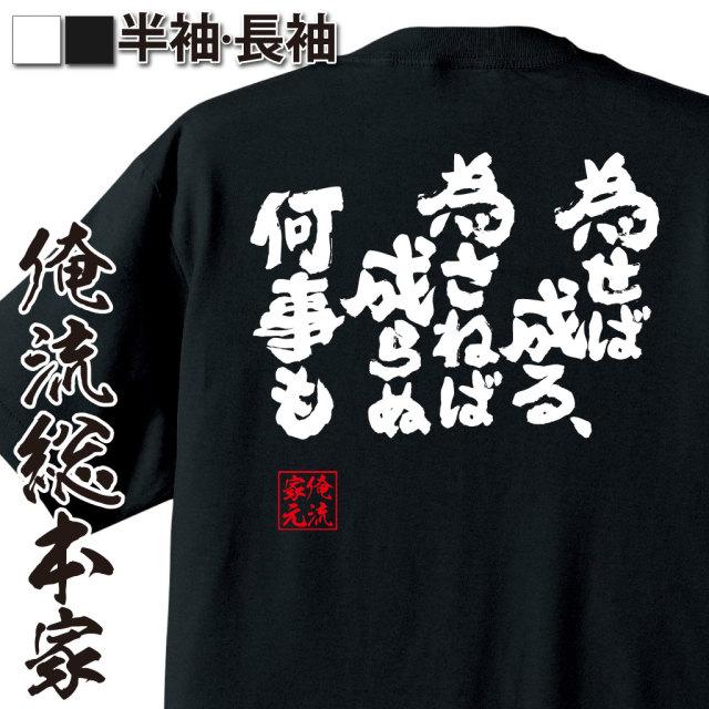 魂心Tシャツ【為せば成る、為さねば成らぬ何事も】