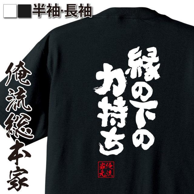 魂心Tシャツ【縁の下の力持ち】