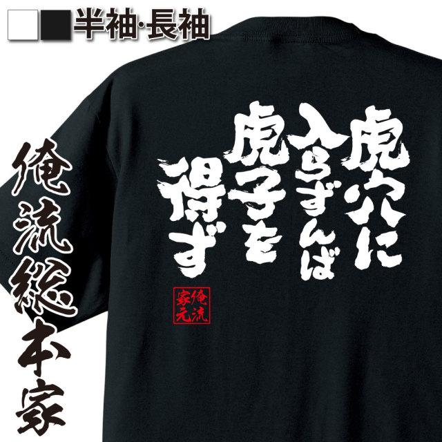魂心Tシャツ【虎穴に入らずんば虎子を得ず】