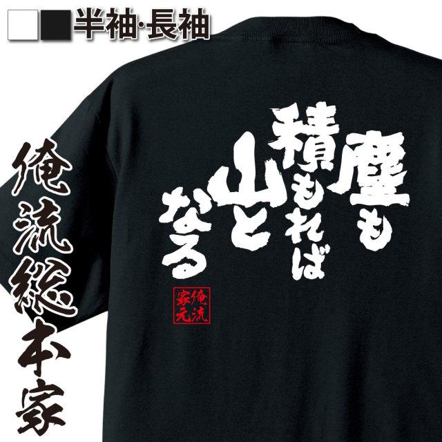 魂心Tシャツ【塵も積もれば山となる】