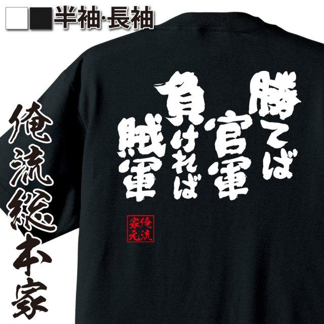 魂心Tシャツ【勝てば官軍負ければ賊軍】
