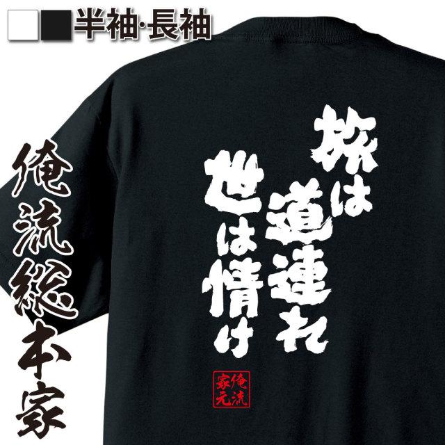 魂心Tシャツ【旅は道連れ世は情け】