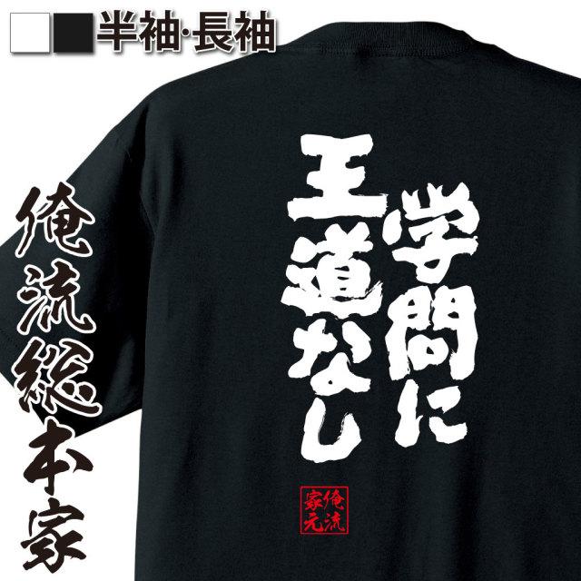 魂心Tシャツ【学問に王道なし】