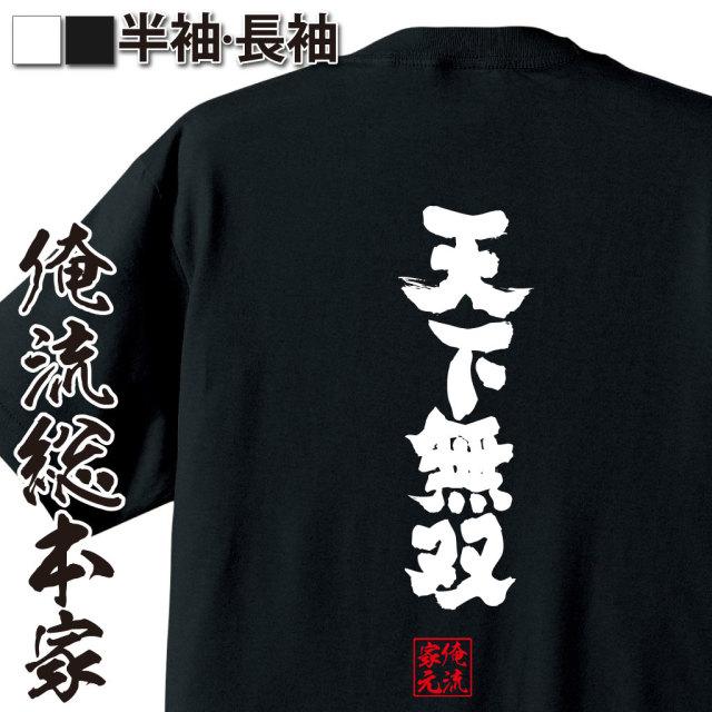 魂心Tシャツ【天下無双(てんかむそう)】