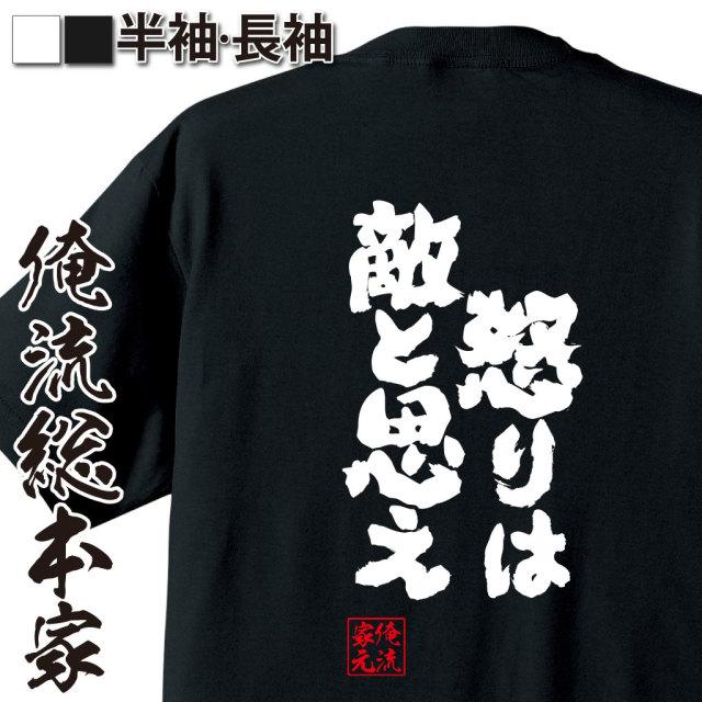 魂心Tシャツ【怒りは敵と思え】