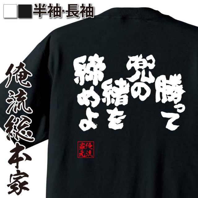 魂心Tシャツ【勝って兜の緒を締めよ】