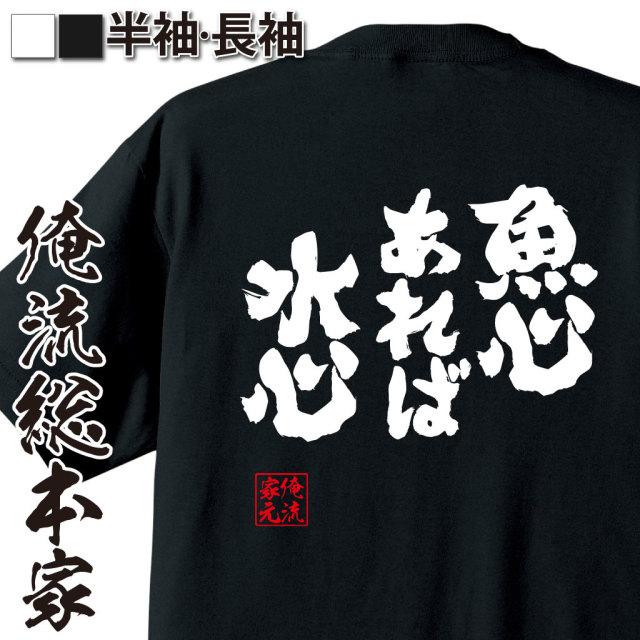 魂心Tシャツ【魚心あれば水心】