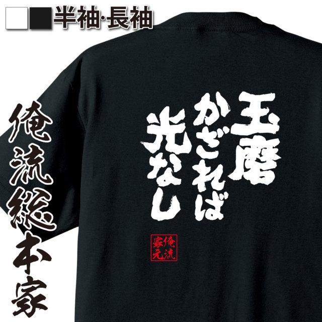 魂心Tシャツ【玉磨かざれば光なし】