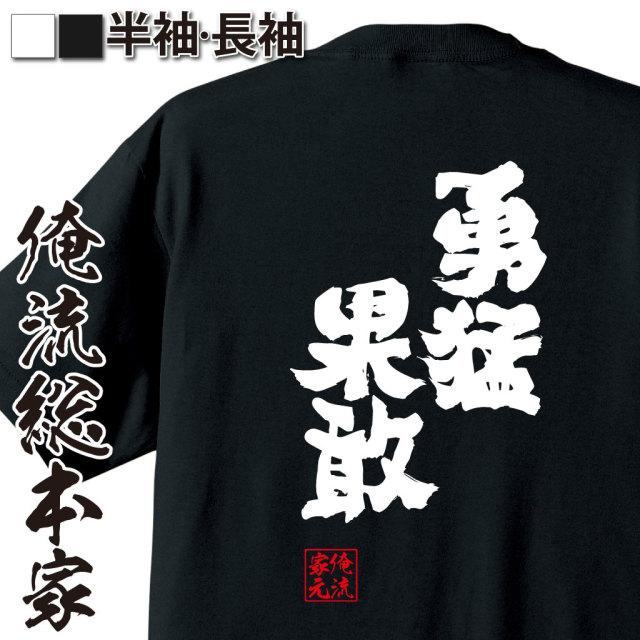 魂心Tシャツ【勇猛果敢(ゆうもうかかん)】