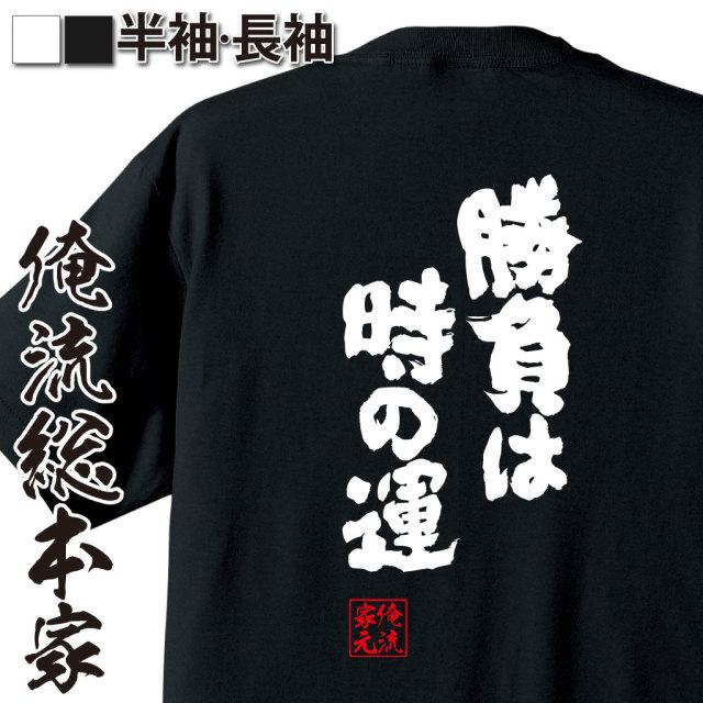 魂心Tシャツ【勝負は時の運】