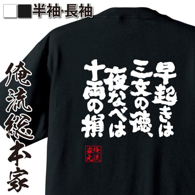 魂心Tシャツ【早起きは三文の得、夜なべは十両の損】