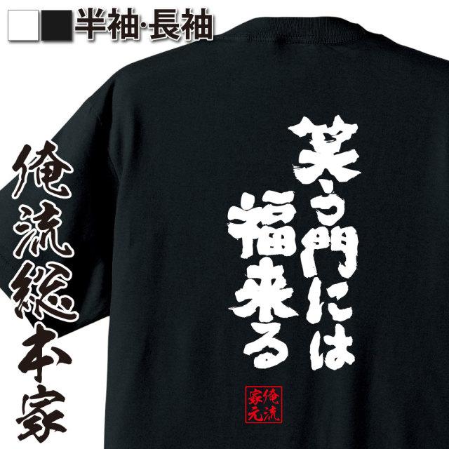 魂心Tシャツ【笑う門には福来る】