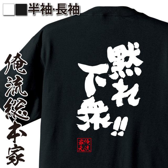 魂心Tシャツ【黙れ下衆!!】|オレ流文字