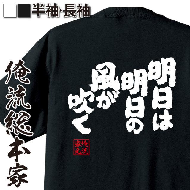 魂心Tシャツ【明日は明日の風が吹く】|オレ流文字