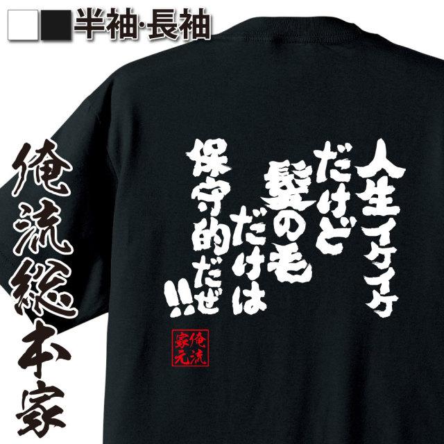 魂心Tシャツ【俺は人生イケイケだけど、髪の毛だけは保守的だぜ!!】|オレ流文字