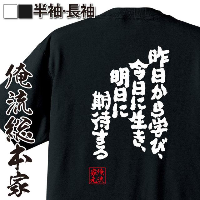 魂心Tシャツ【昨日から学び、今日に生き、明日に期待する】|オレ流文字