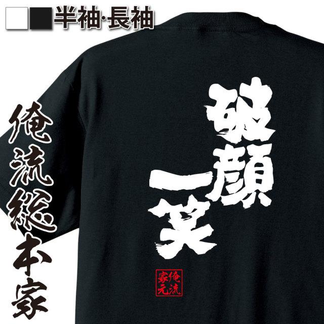 魂心Tシャツ【破顔一笑(はがんいっしょう)】|オレ流文字