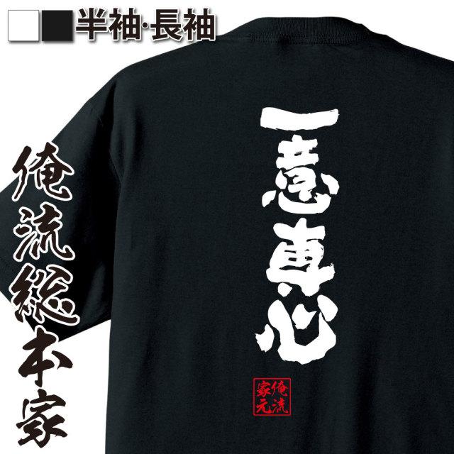 魂心Tシャツ【一意専心(いちいせんしん)】|オレ流文字