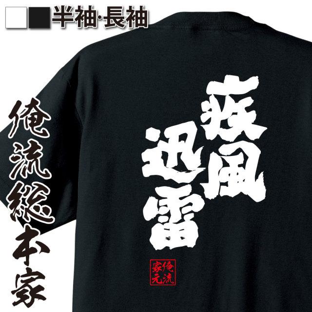 魂心Tシャツ【疾風迅雷(しっぷうじんらい)】|オレ流文字