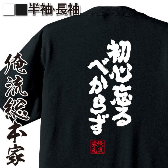 魂心Tシャツ【初心忘るべからず】|オレ流文字