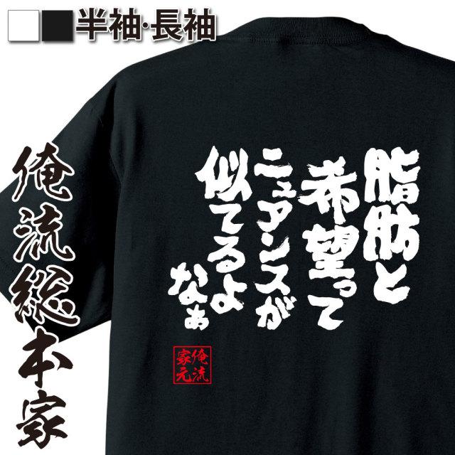 魂心Tシャツ【脂肪と希望ってニュアンスが似てるよなぁ】|オレ流文字