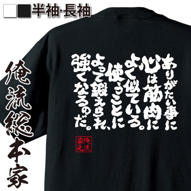 魂心Tシャツ【ありがたい事に心は筋肉によく似ている。使うことによって鍛えられ、強くなるのだ。】
