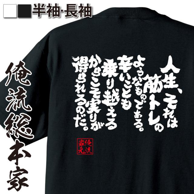 魂心Tシャツ【人生、それは筋トレのようなものである。辛いことも乗り越えるからこそ実りが得られるのだ。】