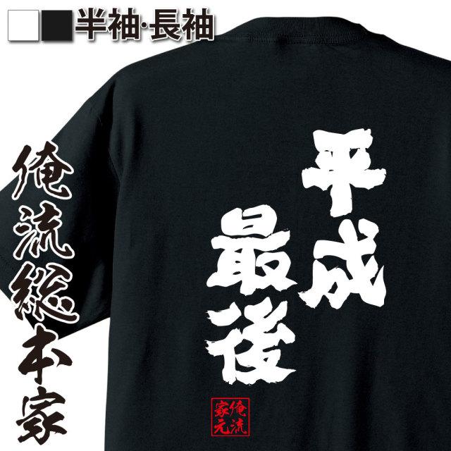 魂心Tシャツ【平成最後】|オレ流文字