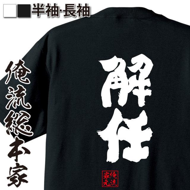 魂心Tシャツ【解任】|オレ流文字