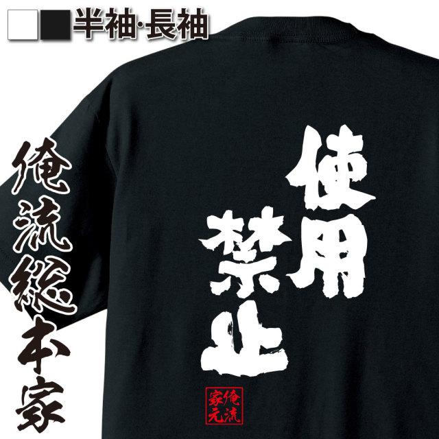 魂心Tシャツ【使用禁止】|オレ流文字