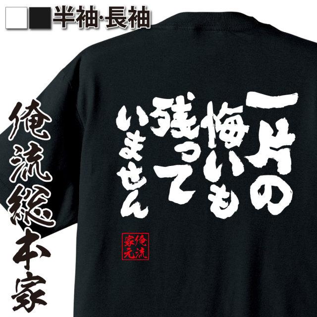 魂心Tシャツ【一片の悔いも残っていません】|オレ流文字