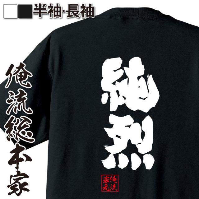 魂心Tシャツ【純烈】|オレ流文字