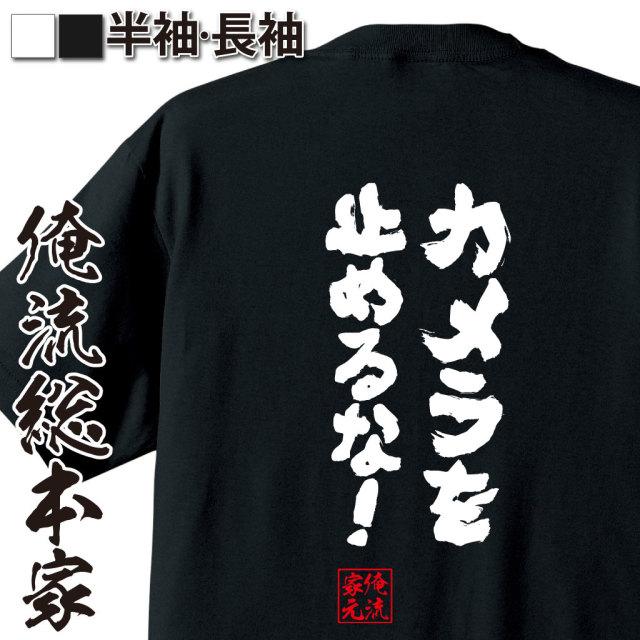 魂心Tシャツ【カメラを止めるな!】|オレ流文字