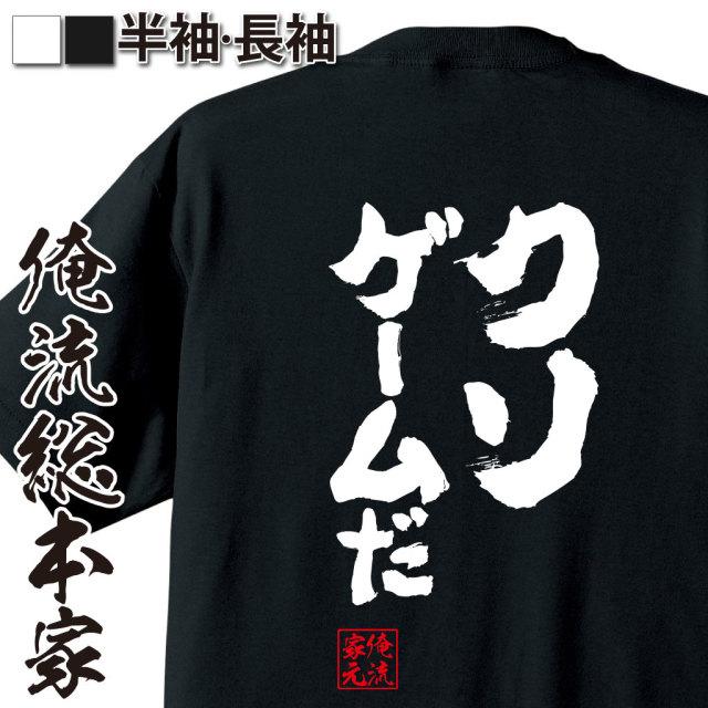 魂心Tシャツ【クソゲームだ】|オレ流文字