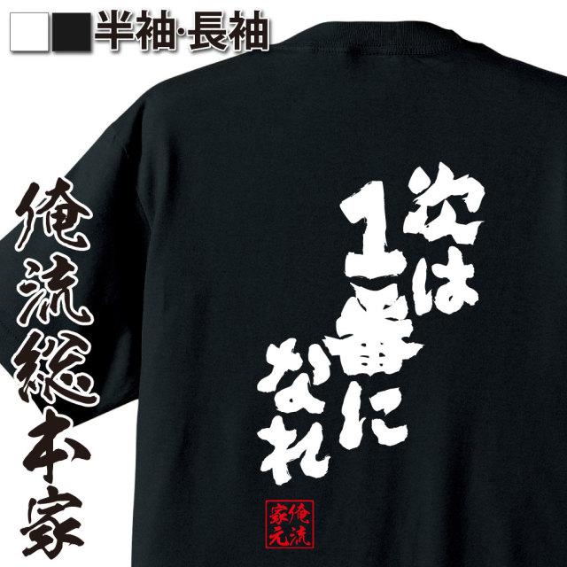 魂心Tシャツ【次は1番になれ】|オレ流文字