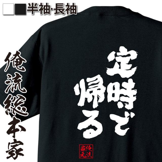 魂心Tシャツ【定時で帰る】|オレ流文字