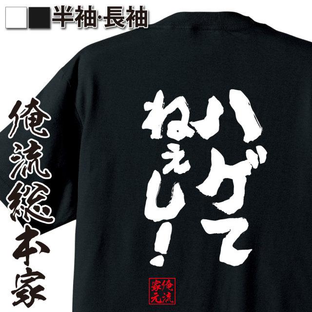 魂心Tシャツ【ハゲてねぇし!】|オレ流文字