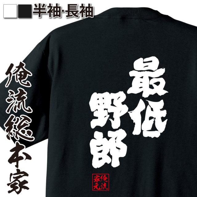 魂心Tシャツ【最低野郎】|オレ流文字