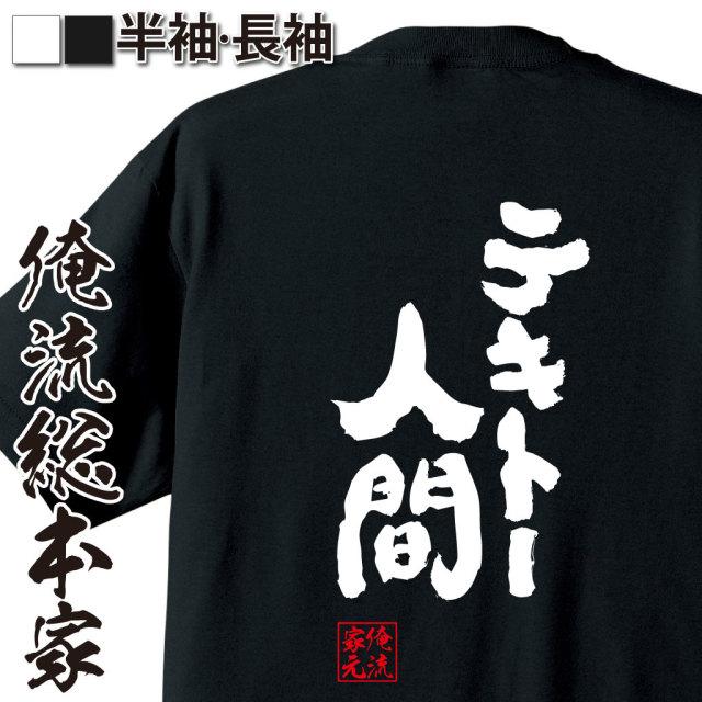 魂心Tシャツ【テキトー人間】|オレ流文字