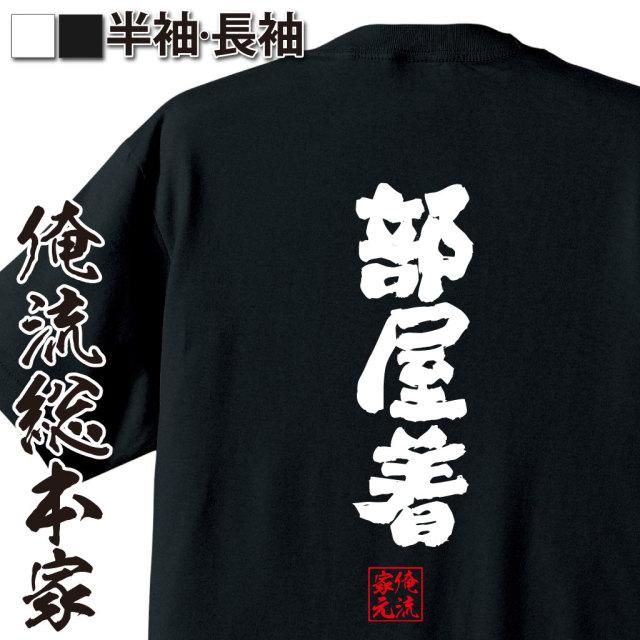 魂心Tシャツ【部屋着】|オレ流文字