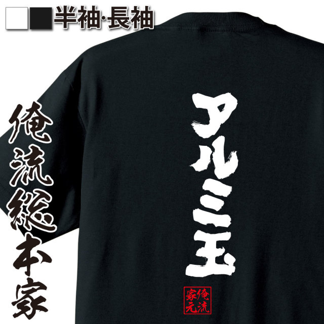 魂心Tシャツ【アルミ玉】|オレ流文字