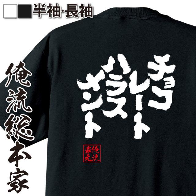 魂心Tシャツ【チョコレートハラスメント】|オレ流文字