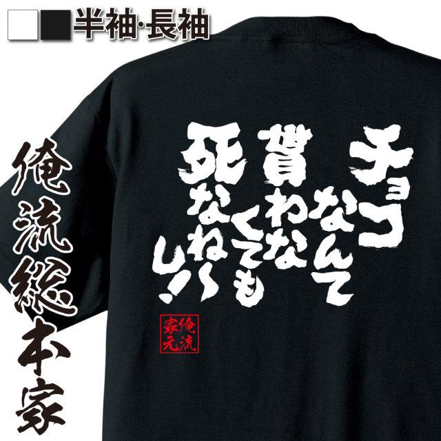 魂心Tシャツ【チョコなんて貰わなくても死なね~し!】|オレ流文字
