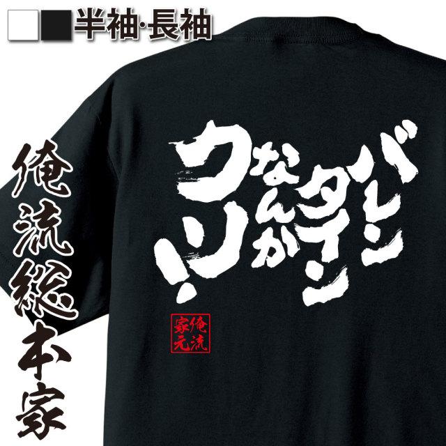 魂心Tシャツ【バレンタインなんかクソ!】|オレ流文字