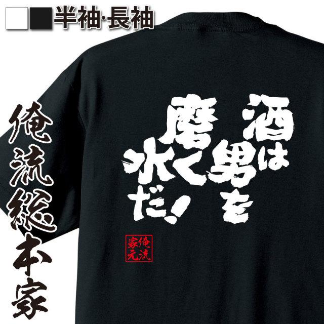 魂心Tシャツ【酒は男を磨く水だ!】|オレ流文字
