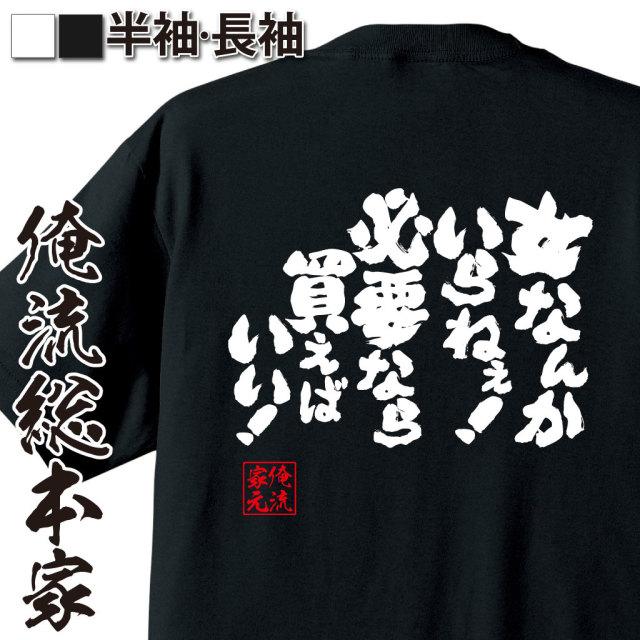 魂心Tシャツ【女なんかいらねぇ!必要なら買えばいい!】|オレ流文字
