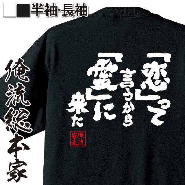 魂心Tシャツ【「恋」って言うから「愛」に来た】|オレ流文字
