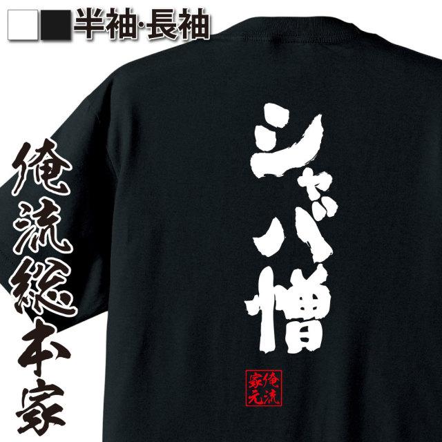 魂心Tシャツ【シャバ憎】|オレ流文字