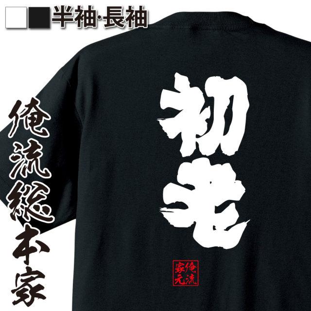 魂心Tシャツ【初老】|オレ流文字