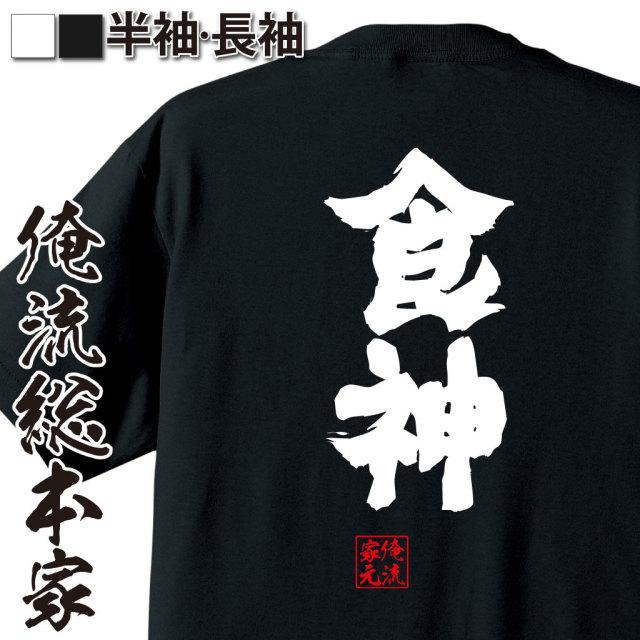 魂心Tシャツ【食神】|オレ流文字